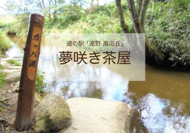 【夢咲き茶屋】民話の里・遠野の行列ができる農家レストラン