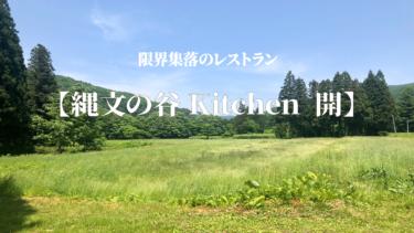 【縄文の谷 Kitchen 開】ナニコレ珍百景で紹介された限界集落のレストラン