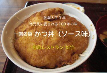 【和風レストラン 松竹】駅前食堂の「かつ丼」は百年続く伝統のソース味