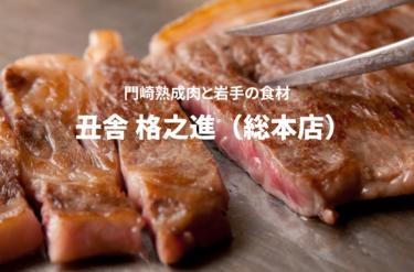 【丑舎 格之進】肉フェス王者!熟成肉と地元食材にこだわる焼肉店