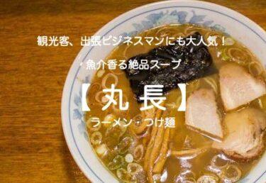 【丸長】秘密は魚介香る絶品スープ!観光客と地元民で行列ができる店