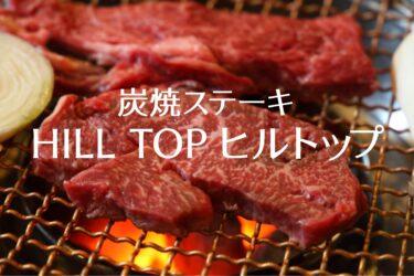 【ヒルトップ】炭焼きステーキと牧歌的な雰囲気が楽しめる店