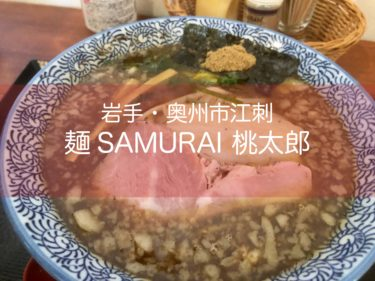 【麺SAMURAI桃太郎】銘柄鶏「奥州いわいどり」スープで人気のラーメン店