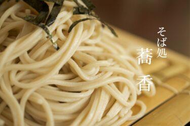 【そば処 蕎香】のど越しのよい手打ち蕎麦と天ぷらの美味しい店